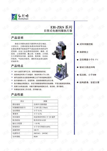 和利时(HOLLiAS)EH-ZRS系列自容式电液伺服执行器.pdf