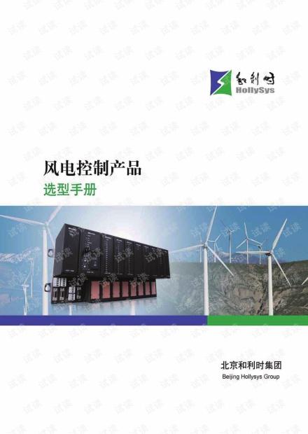 和利时(HOLLiAS)LK大型PLC风电控制产品手册.pdf
