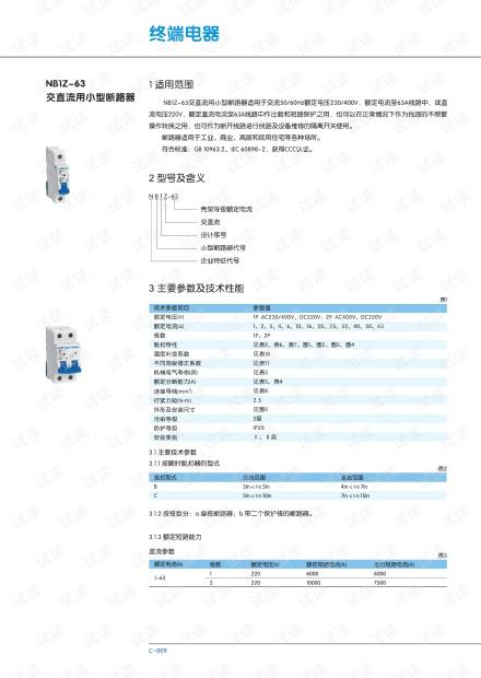 正泰NB1Z_63交直流用小型断路器.PDF