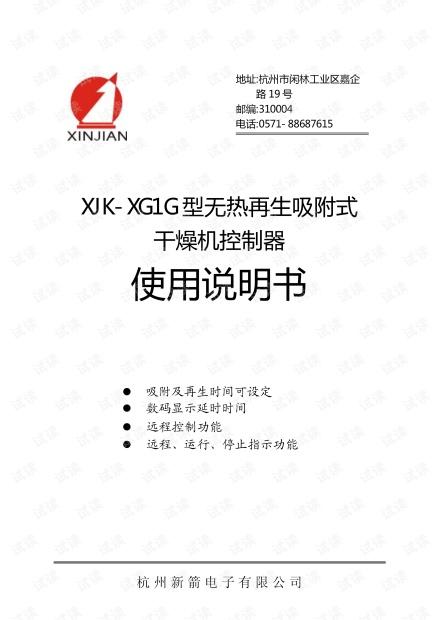 新箭XJK-XG1G 型无热再生吸附式干燥机控制器使用说明书.pdf