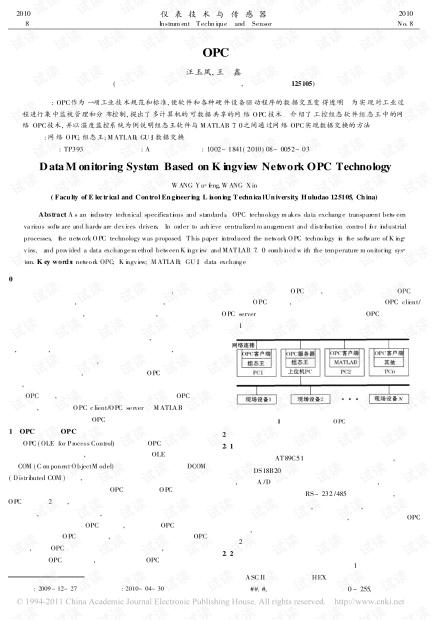 基于组态王网络OPC的数据监控系统.pdf