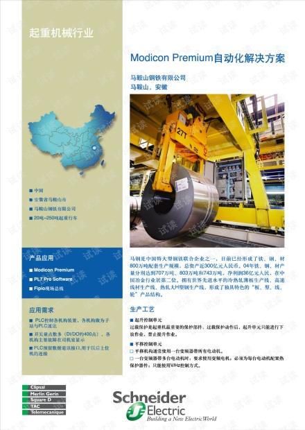 施耐德Modicon Premium自动化解决方案-起重机械.pdf