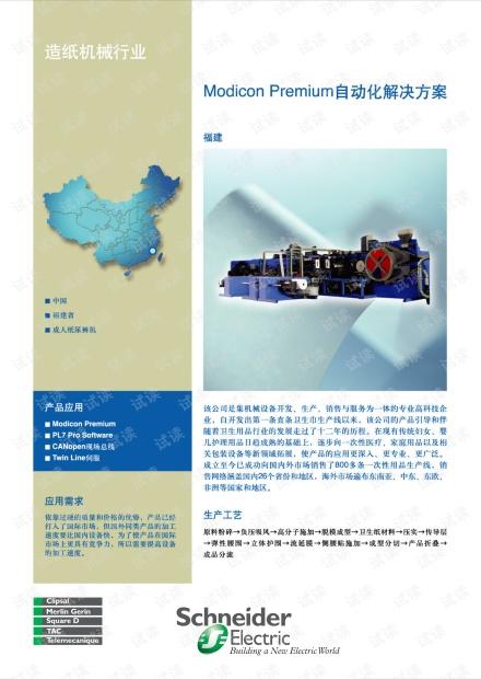 施耐德Modicon Premium自动化解决方案-造纸机械.pdf
