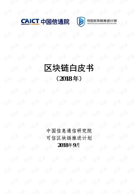 区块链白皮书(2018年).pdf