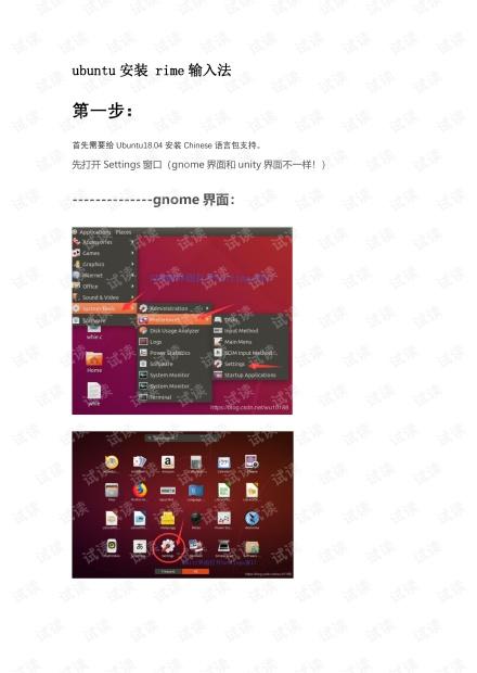 rime   中州输入法安装for linux.pdf