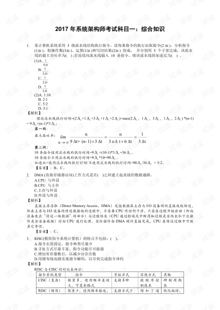 2017年系统架构师考试综合版.pdf
