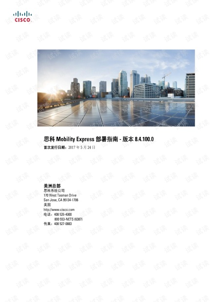 cisco_mobility_express_deployment_guide_release_chn.pdf