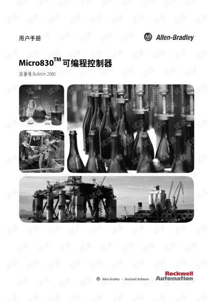 罗克韦尔Micro830可编程控制器 用户手册.pdf