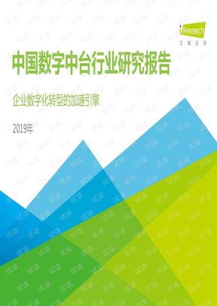 企业数字化转型的加速引擎+—+2019年中国数字中台行业研究报告.pdf