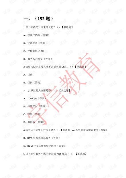 HCIP材料.pdf