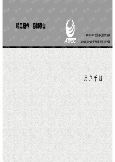澳泰自动化AO3051LT液位变送器.pdf