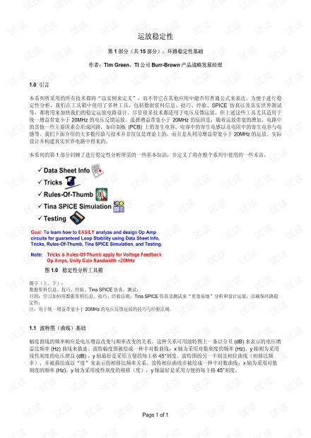 运算放大器稳定性分析(TI-Tim Green合集1-10).pdf