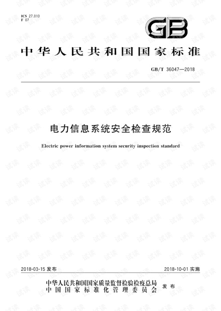 GB∕T 36047-2018 电力信息系统安全检查规范.pdf
