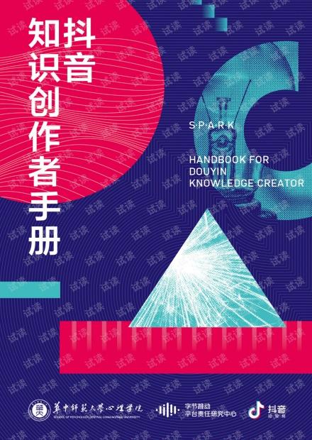 抖音知识创作者手册-抖音-201909.pdf