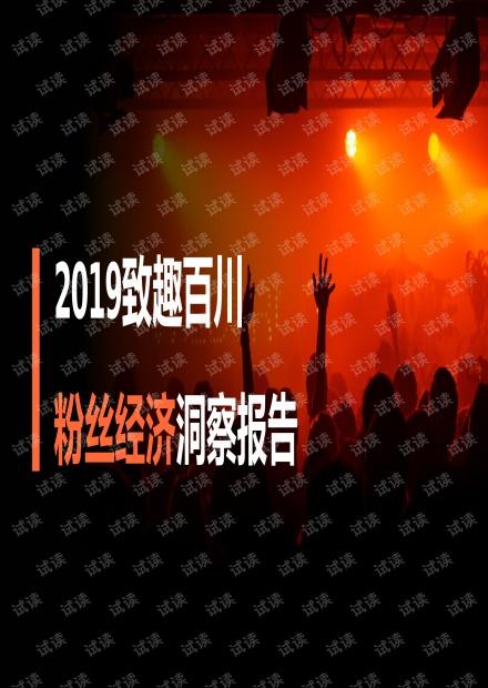 2019粉丝经济洞察报告-致趣百川-201911.pdf