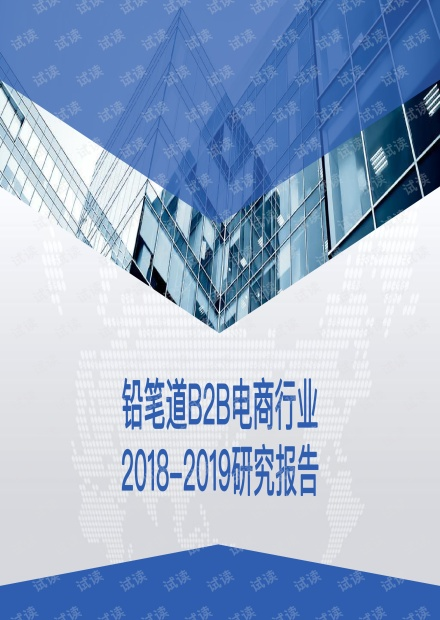 B2B电商行业2018-2019研究报告-铅笔道-201910.pdf