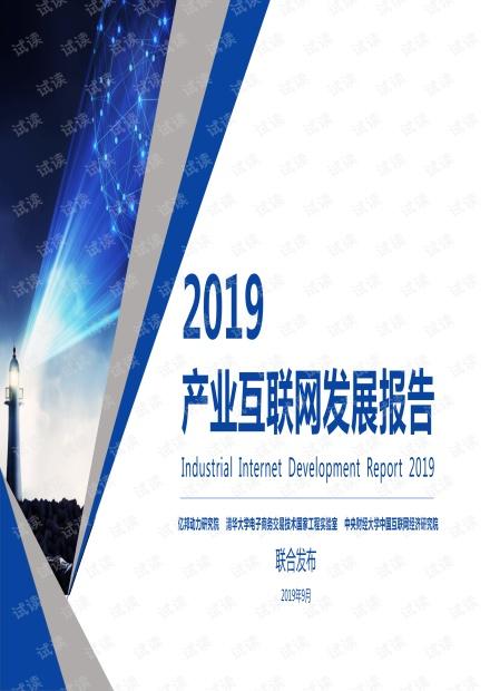 2019产业互联网发展报告-亿邦动力-清华-央财-201909.pdf