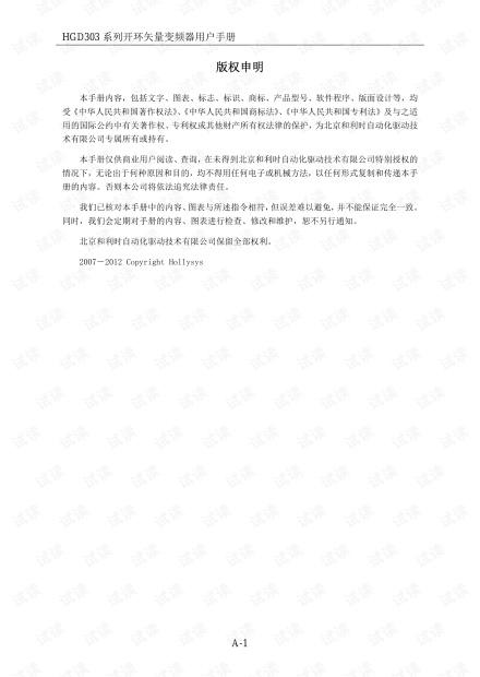 和利时(HOLLiAS)HGD303系列开环矢量变频器手册.pdf