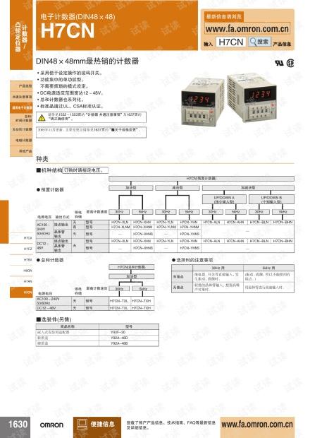 欧姆龙电子计数器(DIN48×48) H7CN说明书.pdf