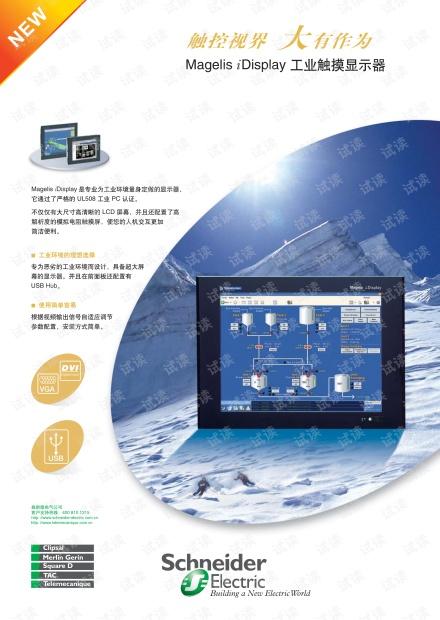 施耐德Magelis iDisplay工业触摸显示器.pdf