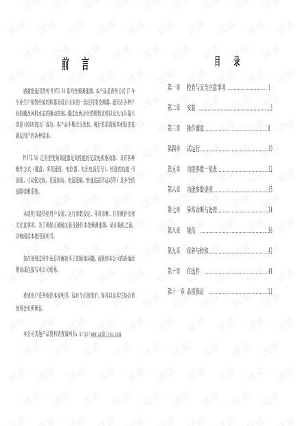 普传PI97G.V4说明书(中文).pdf