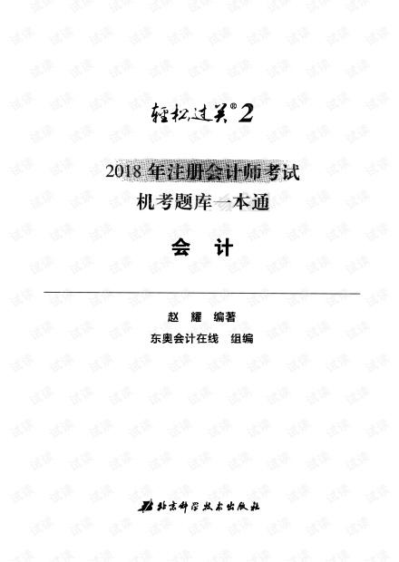 会计轻二(高清版).pdf