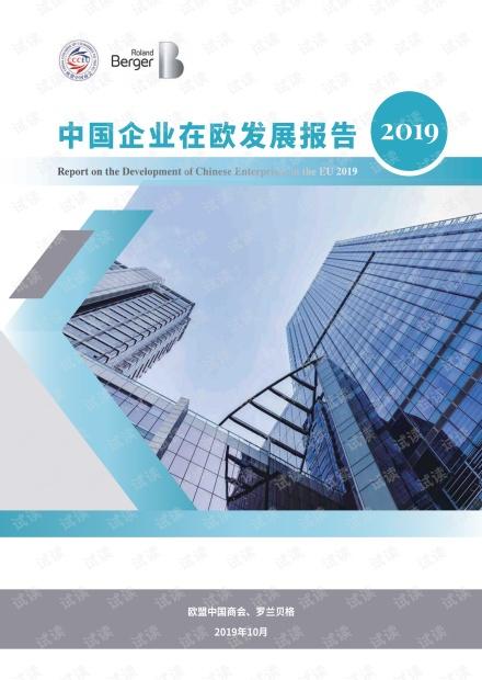中国企业在欧发展报告(2019)-罗兰贝格-201910.pdf