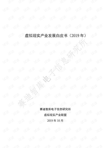 2019年虚拟现实产业发展白皮书-赛迪智库-201910.pdf