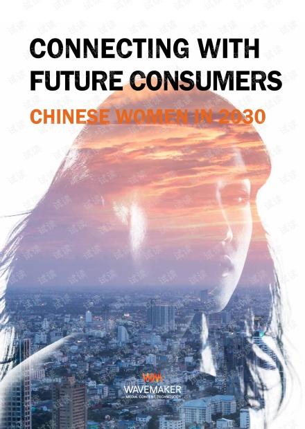 洞悉未来消费者:2030年中国女性报告(英文)2019