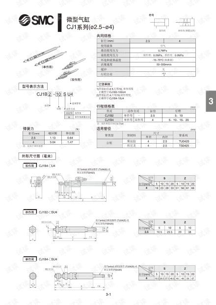 CJ1系列微型气缸.pdf.pdf