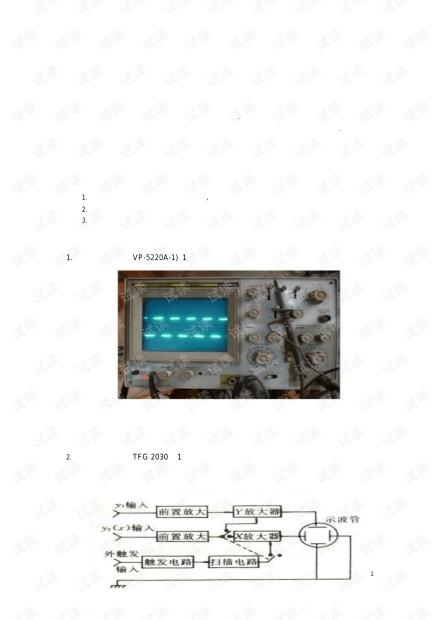 电子实验室常用仪器使用.pdf