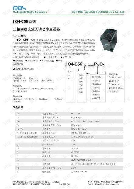 JQ4-C56三相四线无功率变送器说明书.pdf