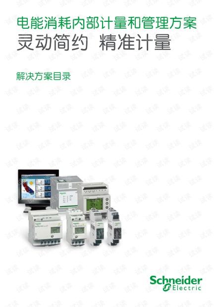 施耐德电能消耗内部计量和管理方案.pdf