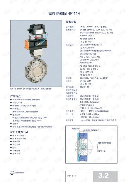 EBRO 高性能蝶阀HP114.pdf