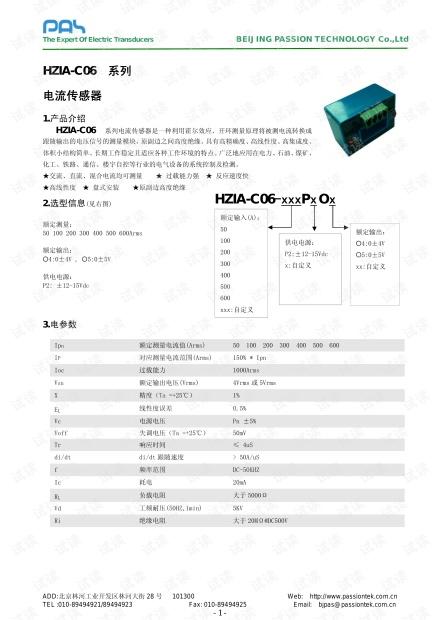 HZIA-C06系列电流传感器说明书.pdf