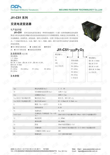 JI1-C51三相交流电流变送器说明书.pdf