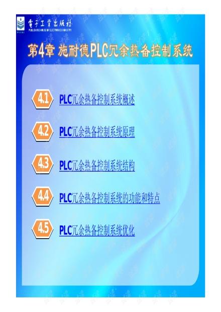 施耐德PLC冗余热备控制系统.pdf