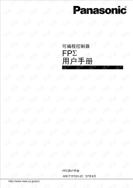 FP-∑用户手册.pdf