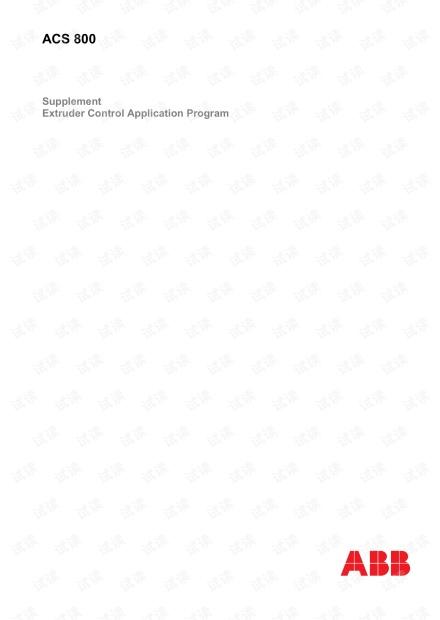 ABB ACS800 挤出机宏Extruder固件手册.pdf