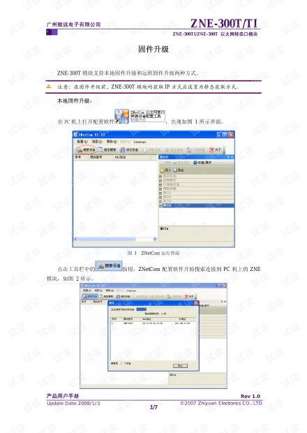 广州致远 ZNE-300T以太网转串口模块固件升级说明.pdf