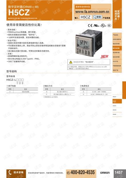 欧姆龙数字定时器(DIN48×48) H5CZ说明书.pdf