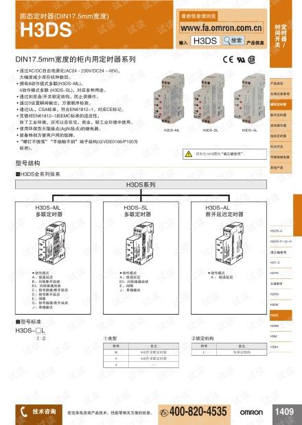 欧姆龙固态定时器(DIN17.5mm宽度) H3DS说明书.pdf