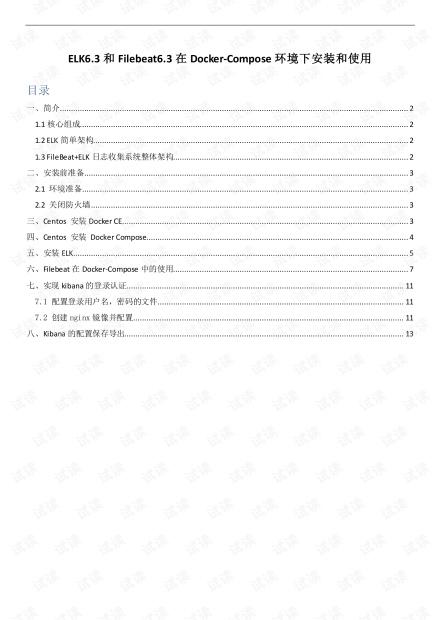 ELK-6.3和Filebeat-6.3在docker-compose环境下的安装部署和使用.pdf