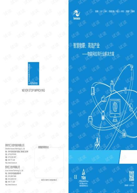 汇川-物联网应用行业解决方案-L6210048-V1.0.pdf