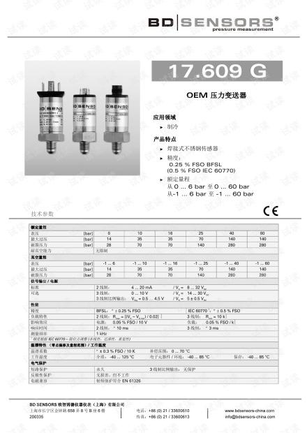 德国BD SENSORS 经济型压力变送器 17.609G产品样本.pdf