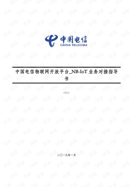 中国电信物联网开放平台_NB-IoT业务对接指导书.pdf