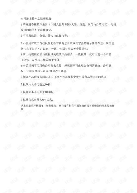 亚马逊上传产品视频要求.pdf