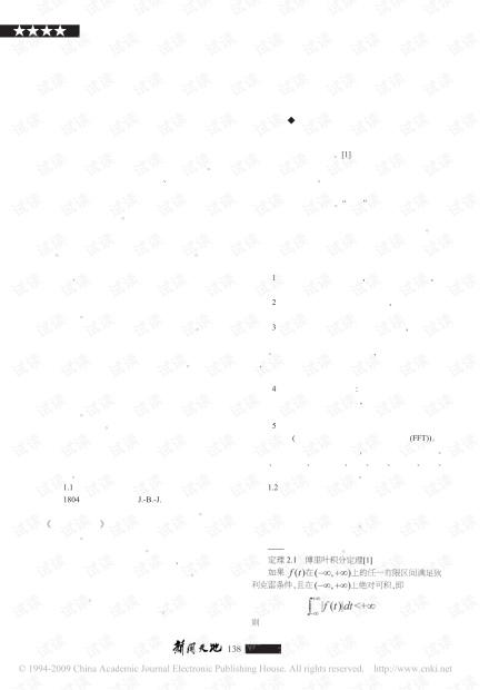 傅里叶变换及其应用.pdf