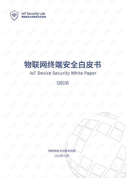 物联网终端安全白皮书(2019).pdf