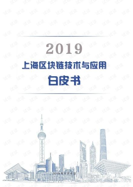 89页-2019上海区块链技术与应用白皮书-上海区块链技术与应用编写组-